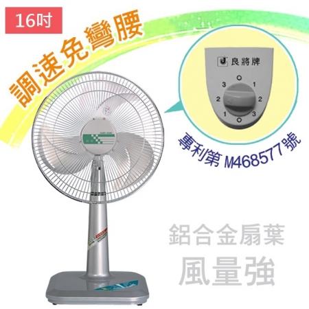 【良將】16吋鋁葉立式強風扇 S-1633