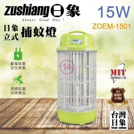 【日象】15W電擊式捕蚊燈 ZOEM-1501