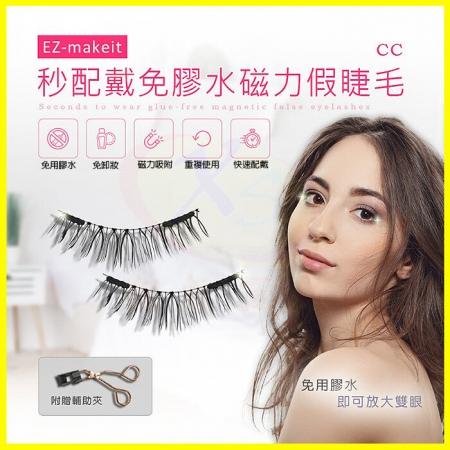 EZmakeit-CC 秒配戴免膠水磁力假睫毛 磁鐵磁吸睫毛 彩妝眼部手工軟磁鐵假睫毛 大眼睛睫毛