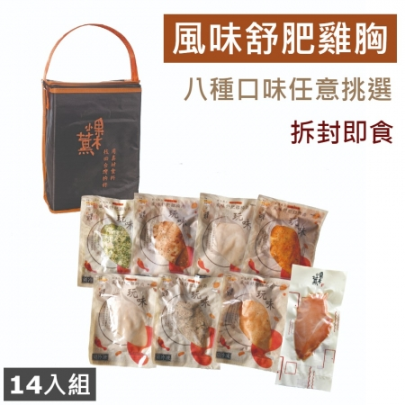 【果木小薰】風味舒肥雞胸超值任選14片組-贈果木尊榮保溫袋