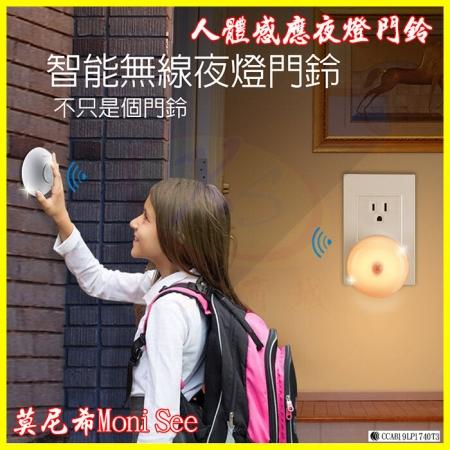 【莫尼希MoniSee】人體感應小夜燈門鈴 藍芽無線免插電藍牙電鈴 感應防盜緊報器