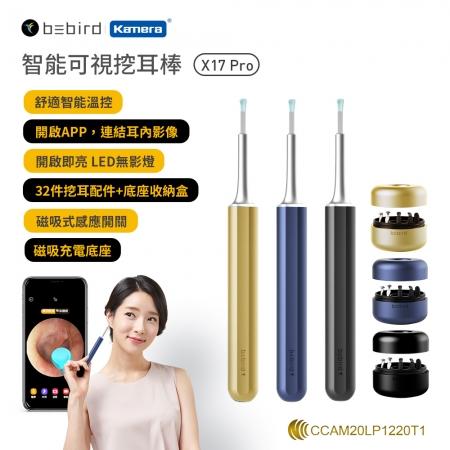 小米有品 Bebird 蜂鳥 智能可視挖耳棒 豪華版 X17 Pro