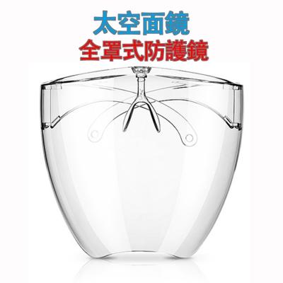 太空面鏡 全面罩防護目鏡 防疫防飛沫防油高清透明面罩[餐飲服務行業必備] 2入一組