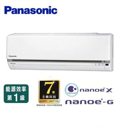 Panasonic 國際 旗艦型(QX系列) CS-QX22FA2/CU-QX22FCA2 3-4坪變頻 單冷空調