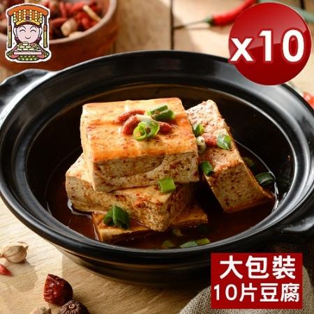 【媽祖埔豆腐張】非基改麻辣臭豆腐-大包裝(10片豆腐/全素)-10入組