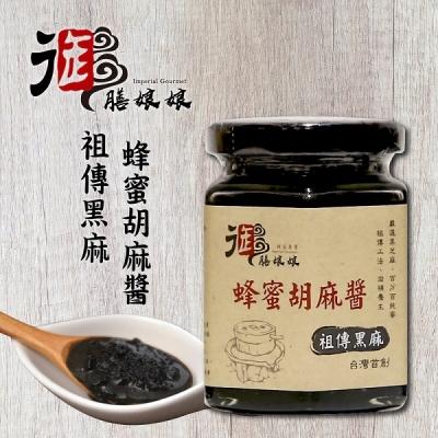 御膳娘娘.祖傳黑麻蜂蜜胡麻醬(180g/瓶,共2瓶)