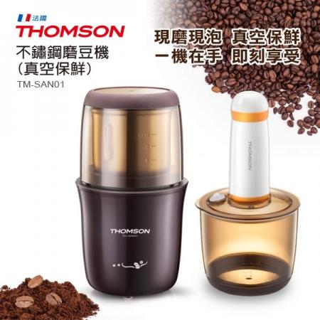 【THOMSON】不鏽鋼磨豆機(真空保鮮)TM-SAN01