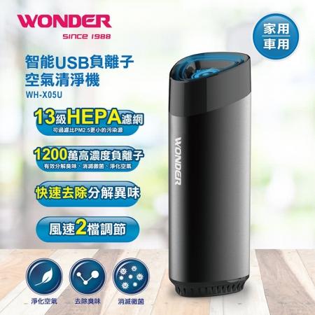 【WONDER】智能USB負離子空氣清淨機 WH-X05U
