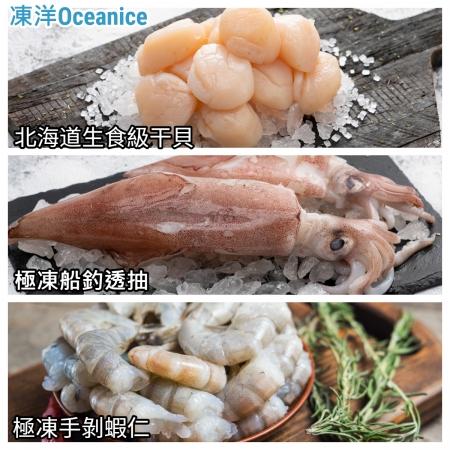 【凍洋Oceanice】精選組-(極凍船釣透抽*1+北海道生食級干貝-4S*2+極凍手剝蝦仁*2)