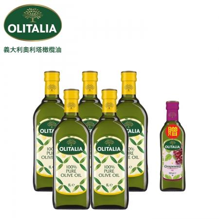 【Olitalia 奧利塔】純橄欖油1000mlx5瓶+贈葡萄籽油500mlx1瓶