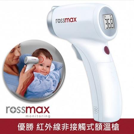 【rossmax優盛】非接觸式紅外線數位額溫槍 (HC700)