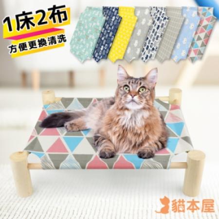 貓本屋 實木可拆洗 透氣寵物行軍床(加送替換布x1)