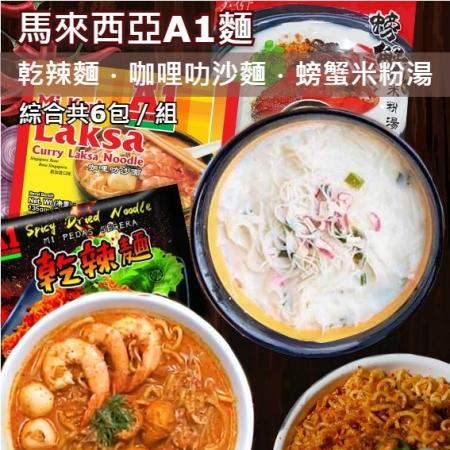 【馬來西亞A1麵】6包組-乾辣麵/咖哩叻沙麵/螃蟹米粉湯