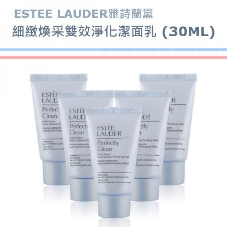 ESTEE LAUDER雅詩蘭黛 細緻煥采雙效淨化潔面乳(30ML)X5-正貨容量組