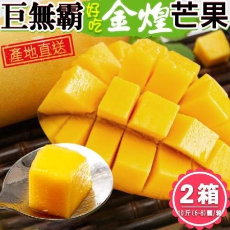 產地直送巨無霸好吃金煌芒果10斤/箱(6-8顆)x2箱