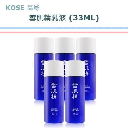 KOSE 高絲 雪肌精乳液(33ML)X5