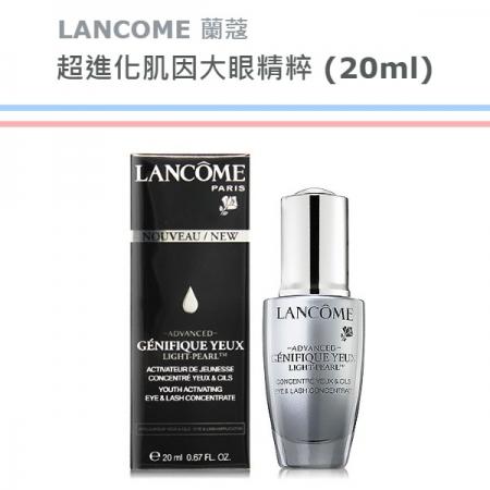 LANCOME 蘭蔻 超進化肌因大眼精粹(20ml)-國際航空版