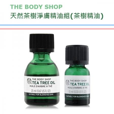 THE BODY SHOP 天然茶樹淨膚精油組(茶樹精油-20ML+10ML)-國際航空版
