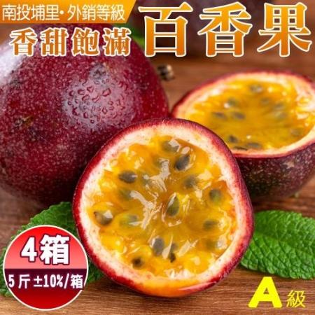 【南投埔里】外銷等級香甜飽滿百香果A級5斤x4盒