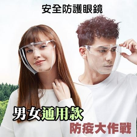 【m.s嚴選】現貨供應 全罩式防飛沫護目面罩