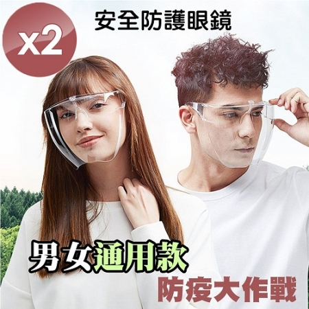 【m.s嚴選】現貨供應 全罩式防飛沫護目面罩-2入組
