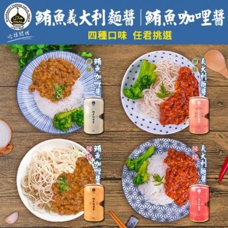 【禾鴻】大份量鮪魚拌醬綜合組x4入