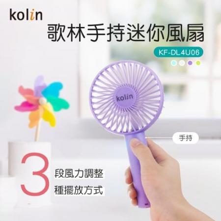 【歌林Kolin】USB充電手持迷你風扇KF-DL4U02