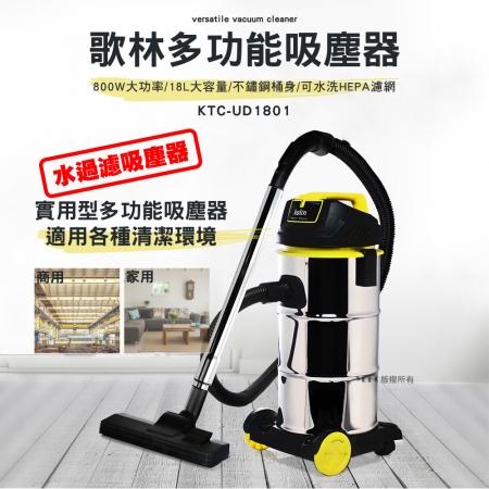 【歌林kolin】乾濕吹吸塵器KTC-UD1801
