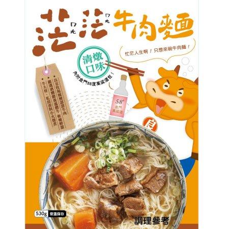 茫茫牛肉麵清燉口味(10盒/箱)