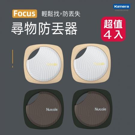 防丟器優惠組【2白+2黑】 | Nutale Focus 藍牙智能尋物防丟器 (F9X)-四入組