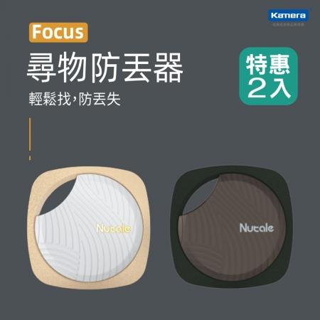 防丟器超值組【1白+1黑】 | Nutale Focus 藍牙智能尋物防丟器 (F9X)-二入組