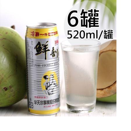 【半天水】鮮剖100%純椰汁6罐(520ml/瓶/易開罐)