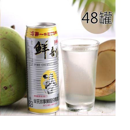 【半天水】鮮剖100%純椰汁48罐(520ml/瓶/易開罐)