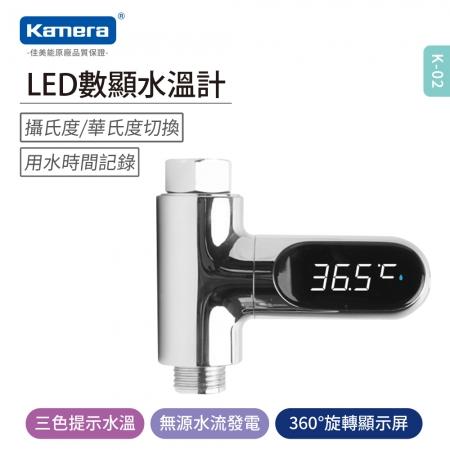 【Kamera】LED水溫計二代升級版(KL-02)