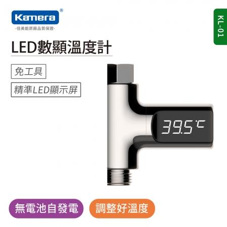 【Kamera】 LED水溫計 數字顯示溫度計(KL-01)