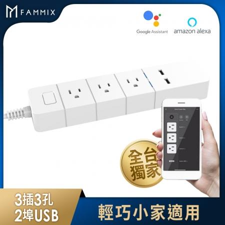 【FAMMIX 菲米斯】3孔3插2埠USB Wi-Fi智能延長線 1.8m