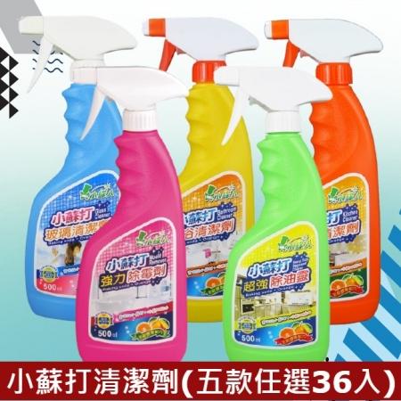 【小綠人】台灣環保零汙染 小蘇打清潔劑(5款任選)x36入