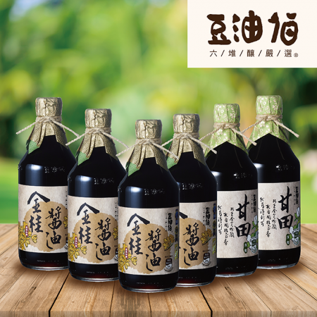 【豆油伯】味濃薄鹽組-(金桂釀造醬油*4入+甘田釀造醬油*2入