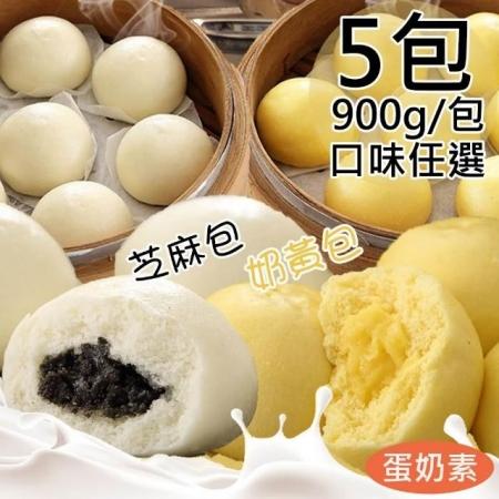 【一等鮮】芝麻包/奶皇包任選5包(900g/包)