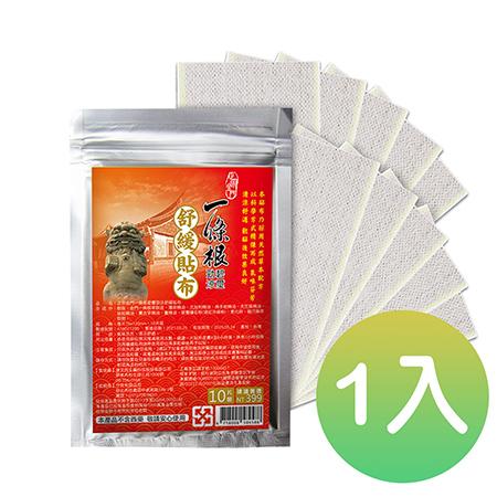SAOSIS金門一條根碧璽勁涼舒緩貼布(10片/包)