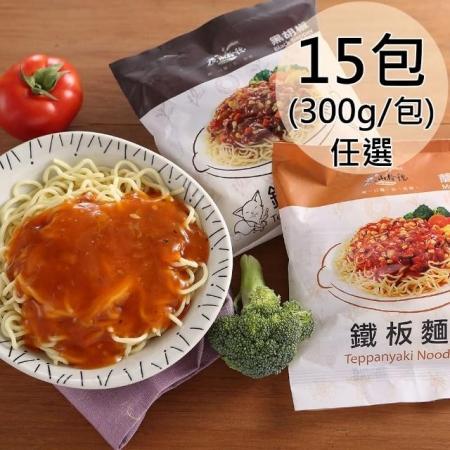 【一等鮮】橫山拾穗-蘑菇/黑胡椒鐵板麵任選15包(300g/包)
