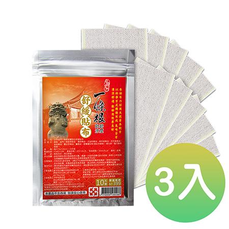SAOSIS金門一條根碧璽勁涼舒緩貼布(10片/包)x3包