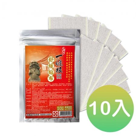 SAOSIS金門一條根碧璽勁涼舒緩貼布(10片/包)x10包