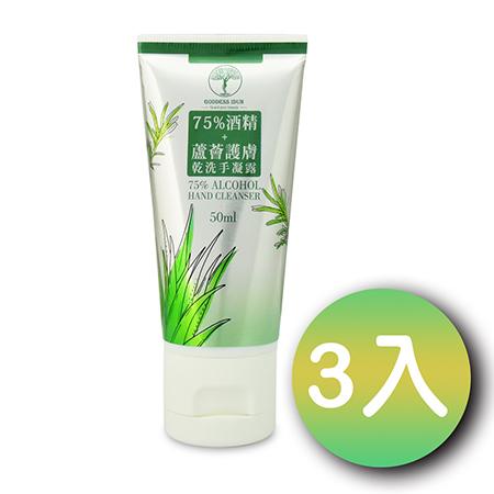 女神伊登-75%酒精蘆薈乾洗手凝露(50ml/條)x3
