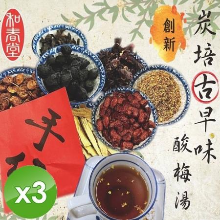 【麗紳和春堂】老派酸梅湯(家庭號/隨身包)-3入組
