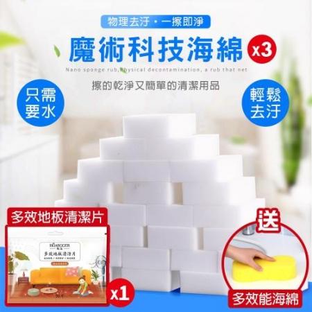 強力去汙神奇奈米科技海綿(25片X3包)+多效地板清潔片(30片X1包) 送 多功能海綿X1