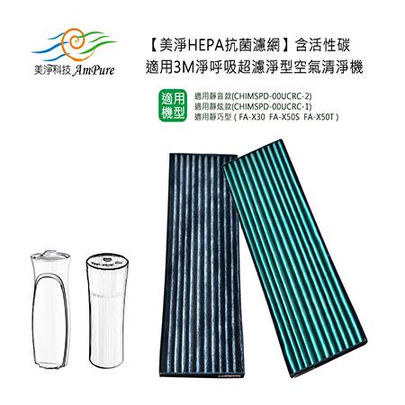 【美淨HEPA抗菌濾網】適用3M淨呼吸超濾淨型空氣清淨機/靜音 靜炫 靜巧 濾芯含活性碳