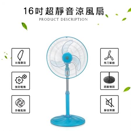 【中央興】16吋涼風扇UC-S16A