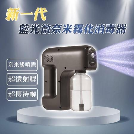 【SAOSIS守席】新一代超藍光微奈米消毒霧化機