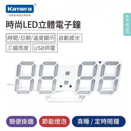【Kamera】 KA-9160 時尚LED立體電子鐘-白框白光